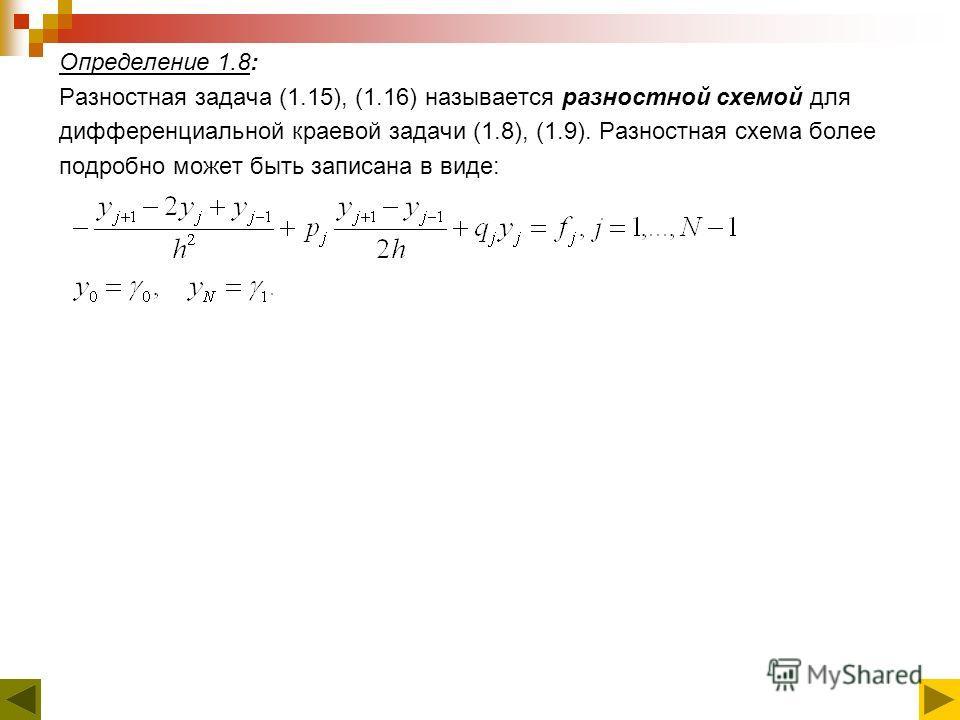 Определение 1.8: Разностная задача (1.15), (1.16) называется разностной схемой для дифференциальной краевой задачи (1.8), (1.9). Разностная схема более подробно может быть записана в виде:
