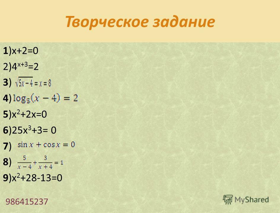 Игра «Убери лишнее» 1 2 3 1) x 2 -5x+1=0 1) 1) 2) x 2 +8x-4=0 2) 2) 3) x 2 +9x-18=0 3) 3) 4) x 3 +2x-8x 2 =9 4) 4) 5) x 2 +4x=13 5) 5)