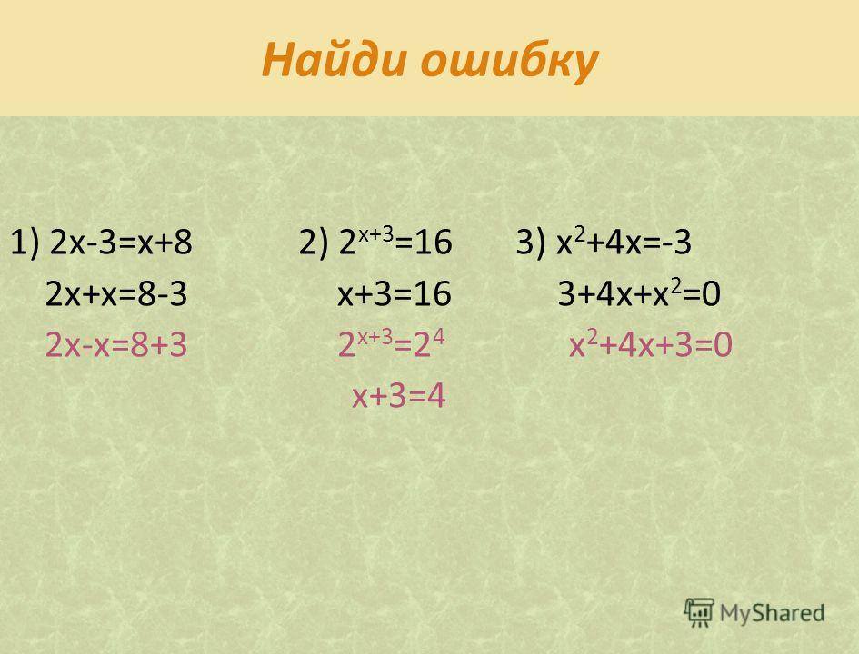Творческое задание 1)x+2=0 2)4 x+3 =2 3)3) 4)4) 5)x 2 +2x=0 6)25x 3 +3= 0 7)7) 8)8) 9)x 2 +28-13=0 986415237