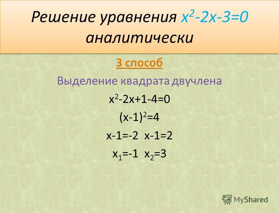 Решение уравнения x 2 -2x-3=0 аналитически 2 способ По теореме Виета x 1 +x 2 =2 x 1 x 2 =-3 (подбором) x 1 =-1 x 2 =3