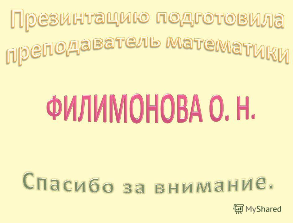 М.И. Калинин