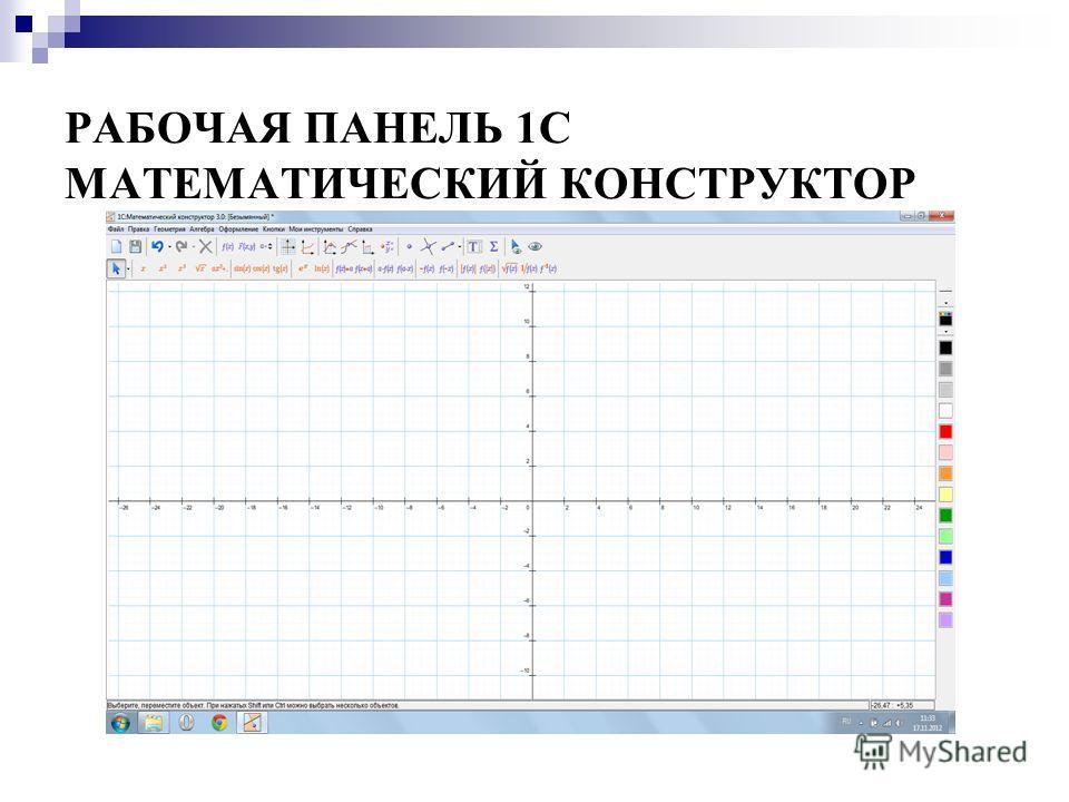 РАБОЧАЯ ПАНЕЛЬ 1С МАТЕМАТИЧЕСКИЙ КОНСТРУКТОР