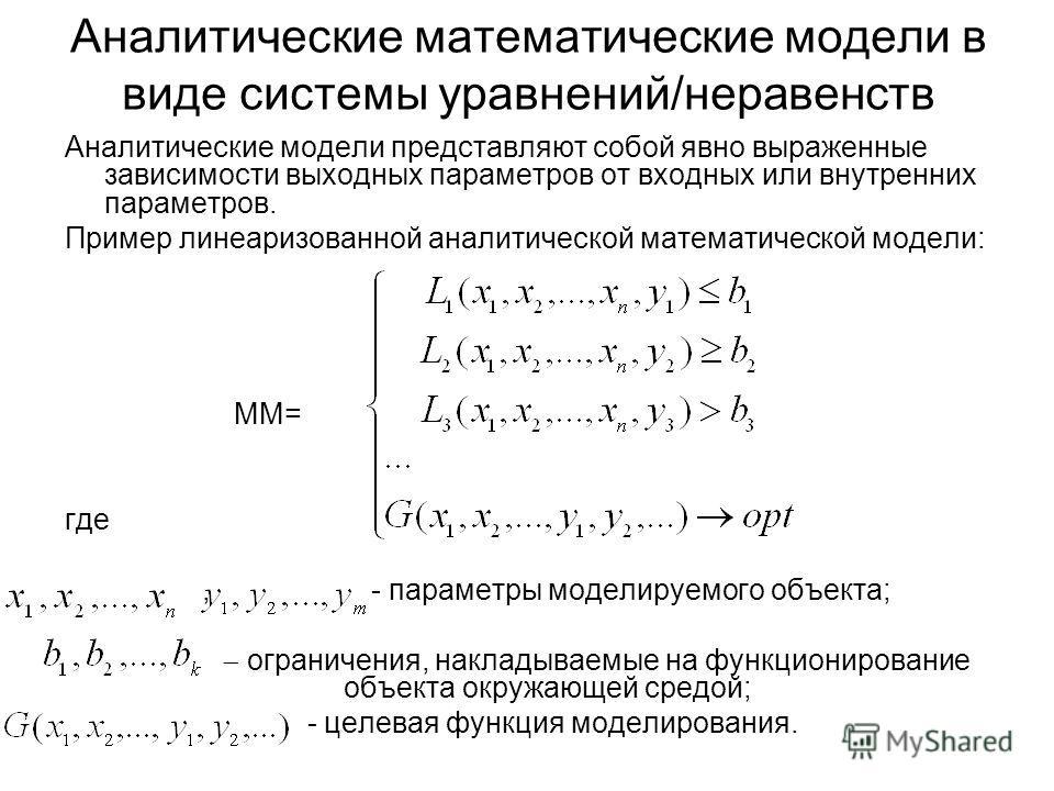 Аналитические математические модели в виде системы уравнений/неравенств Аналитические модели представляют собой явно выраженные зависимости выходных параметров от входных или внутренних параметров. Пример линеаризованной аналитической математической