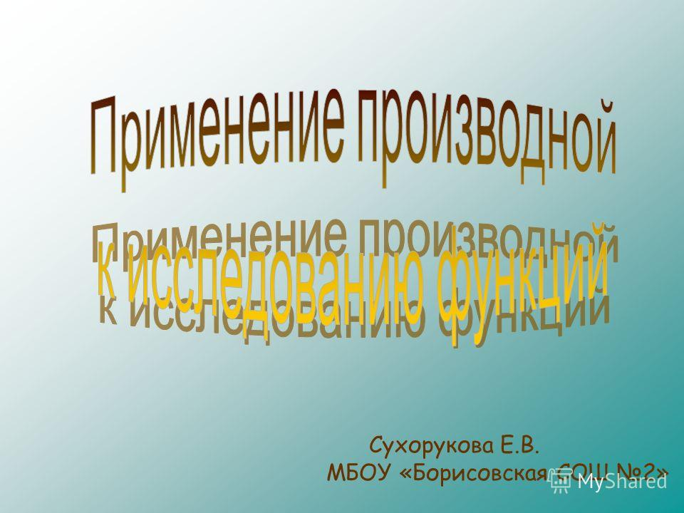 Сухорукова Е.В. МБОУ «Борисовская СОШ 2»
