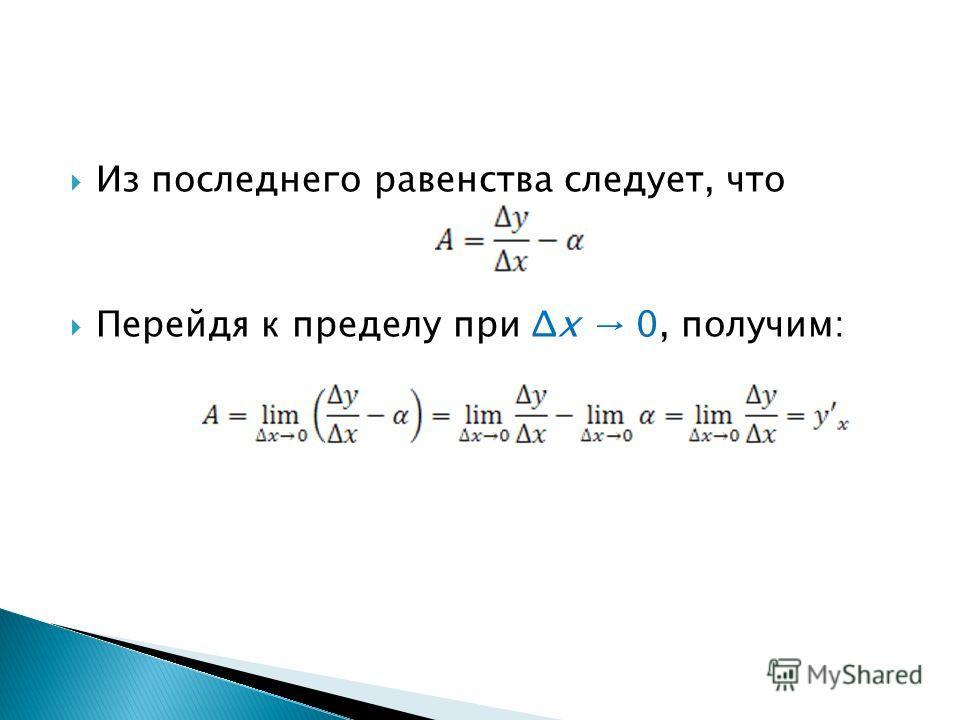 Из последнего равенства следует, что Перейдя к пределу при Δх 0, получим: