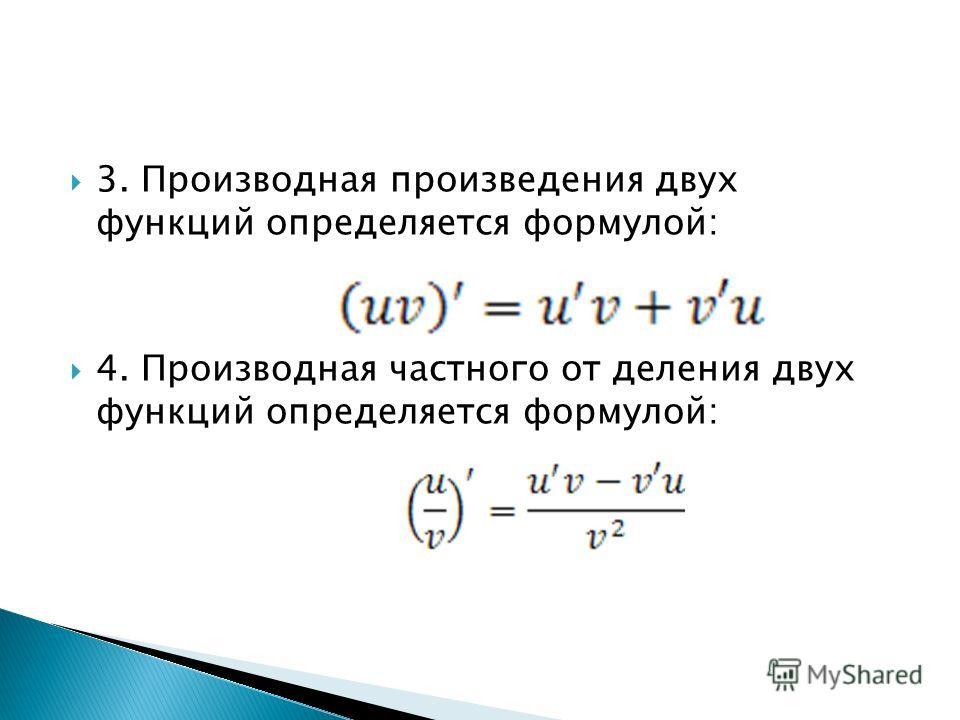 3. Производная произведения двух функций определяется формулой: 4. Производная частного от деления двух функций определяется формулой: