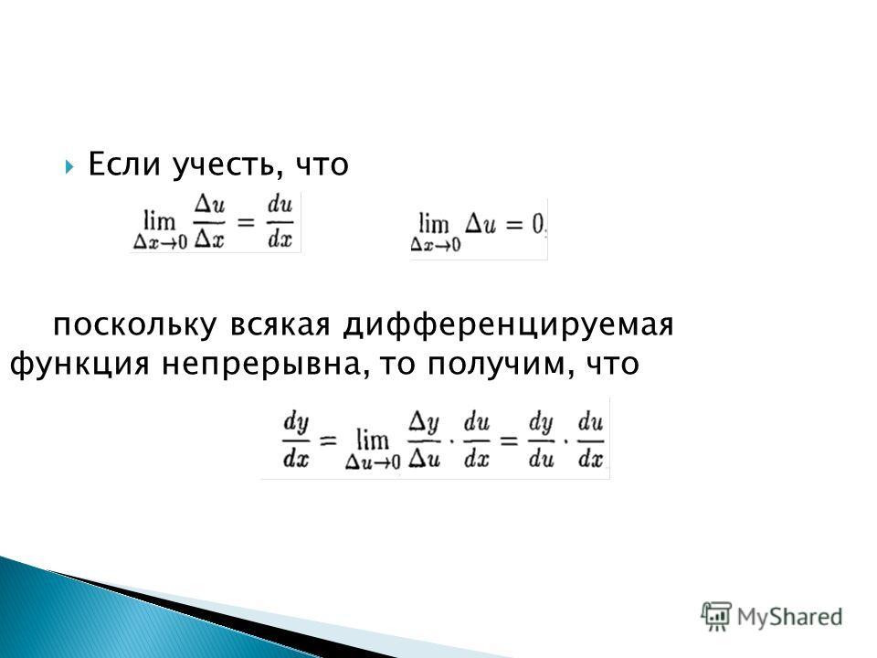 Если учесть, что поскольку всякая дифференцируемая функция непрерывна, то получим, что