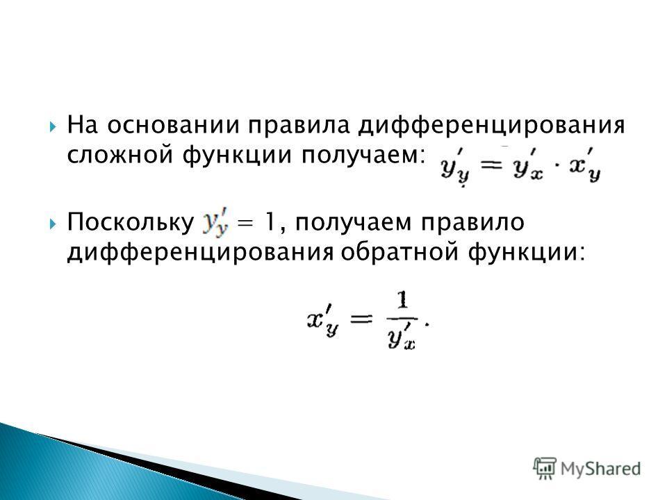 На основании правила дифференцирования сложной функции получаем: Поскольку = 1, получаем правило дифференцирования обратной функции: