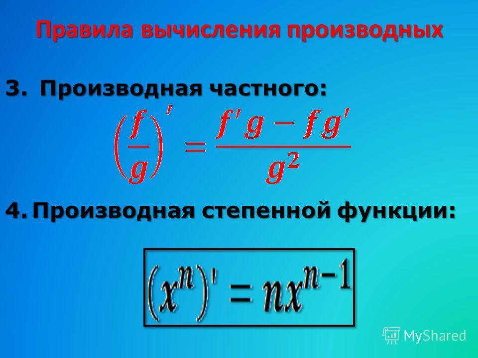 Правила вычисления производных 3. Производная частного: 4. Производная степенной функции: