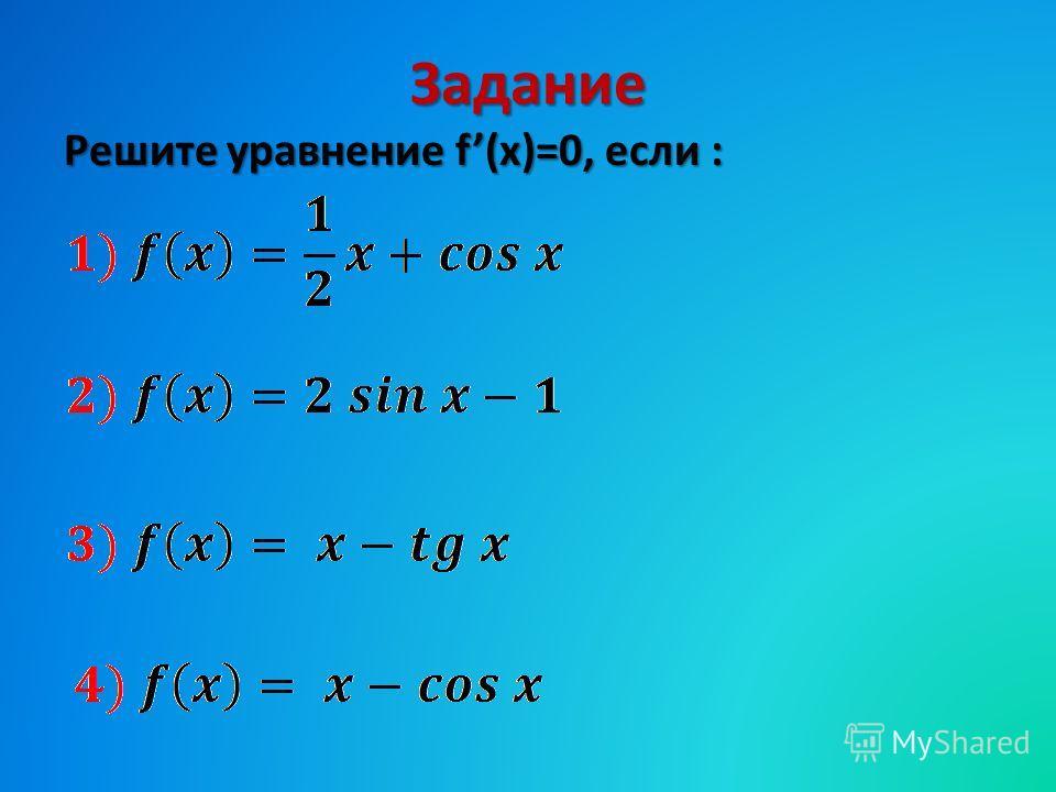 Задание Решите уравнение f(x)=0, если :