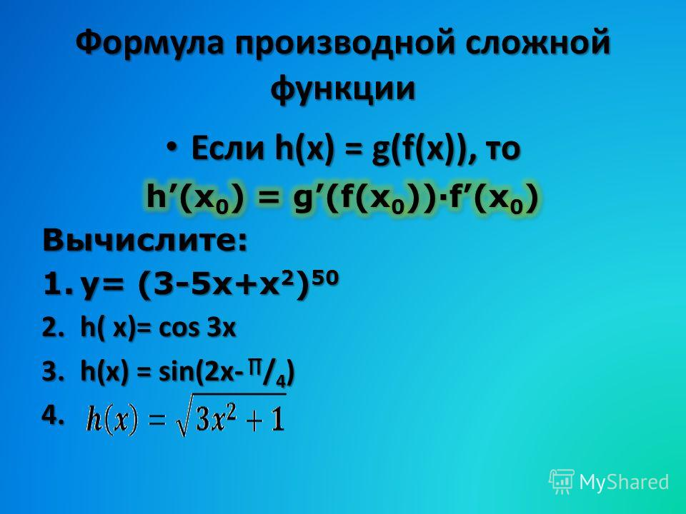Формула производной сложной функции