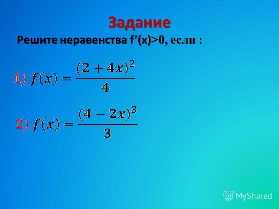 Задание Решите неравенства f(x) >0, если :