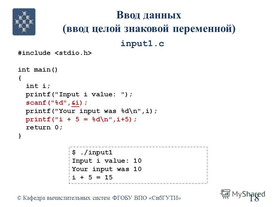 Ввод данных (ввод целой знаковой переменной) © Кафедра вычислительных систем ФГОБУ ВПО «СибГУТИ» 18 #include int main() { int i; printf(