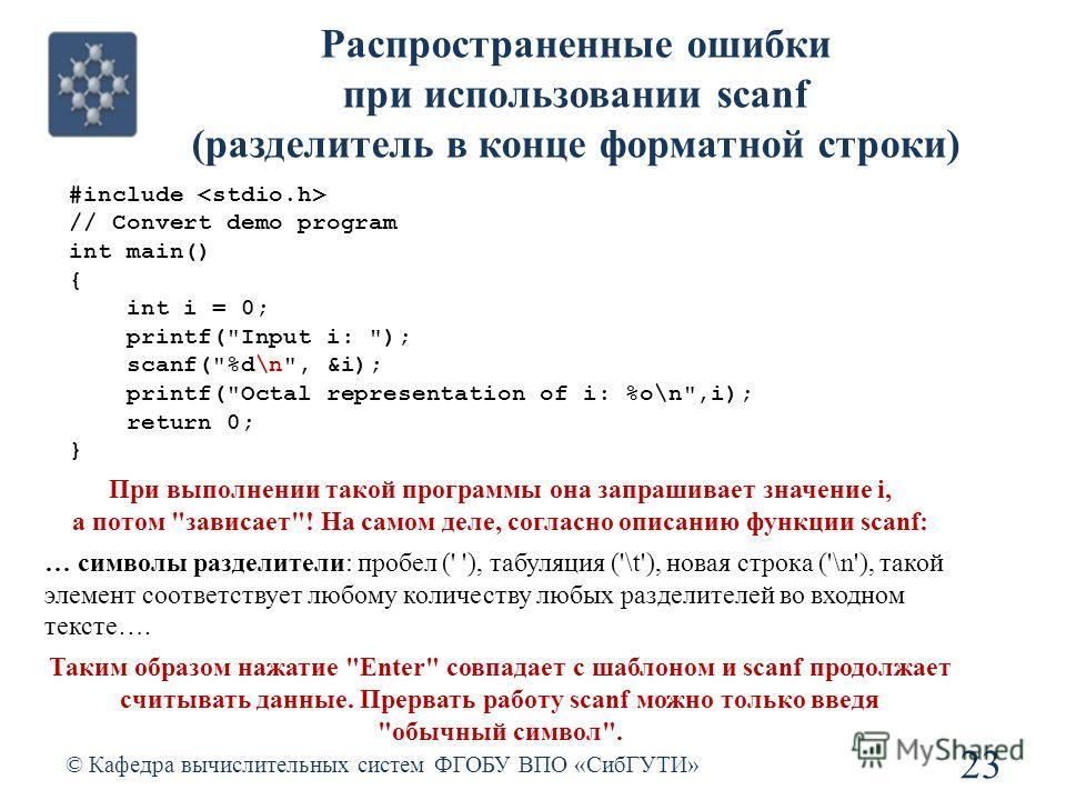 Распространенные ошибки при использовании scanf (разделитель в конце форматной строки) © Кафедра вычислительных систем ФГОБУ ВПО «СибГУТИ» 23 #include // Convert demo program int main() { int i = 0; printf(