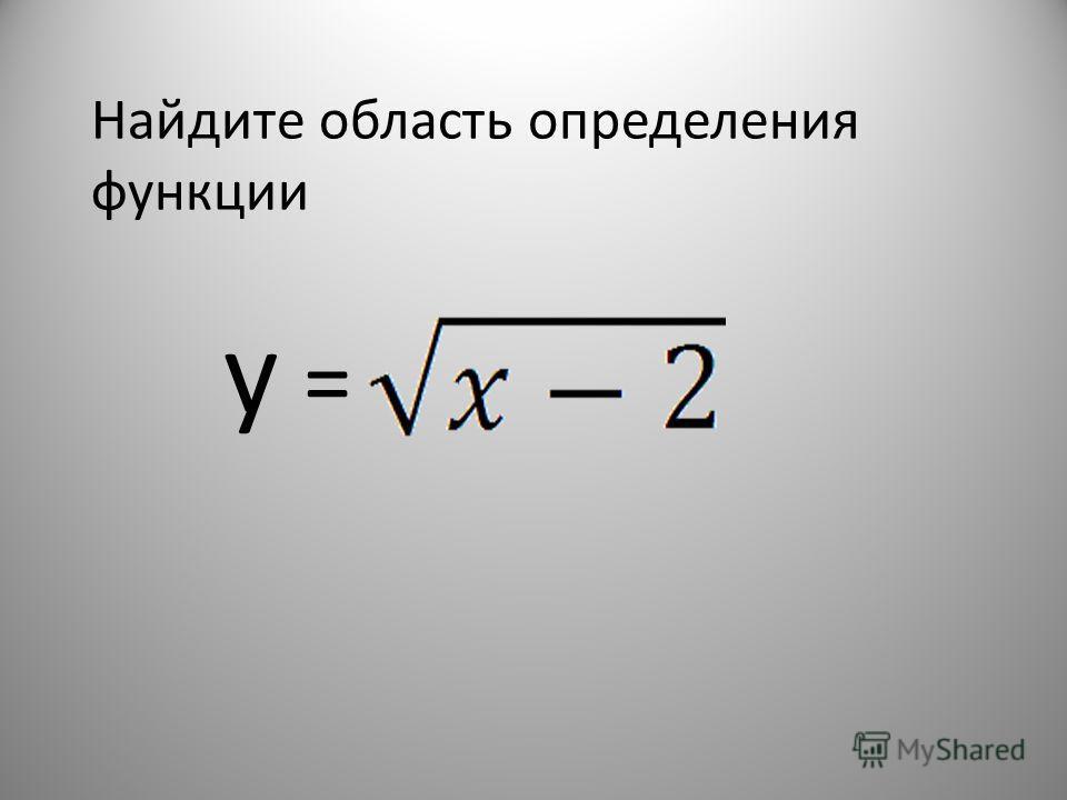 Найдите область определения функции y =
