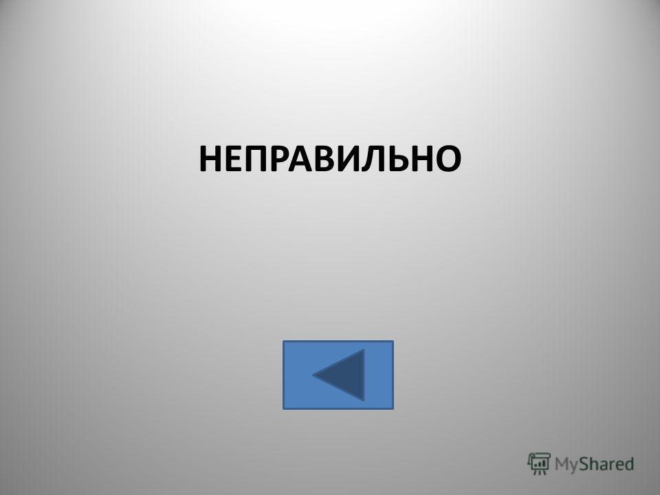 НЕПРАВИЛЬНО