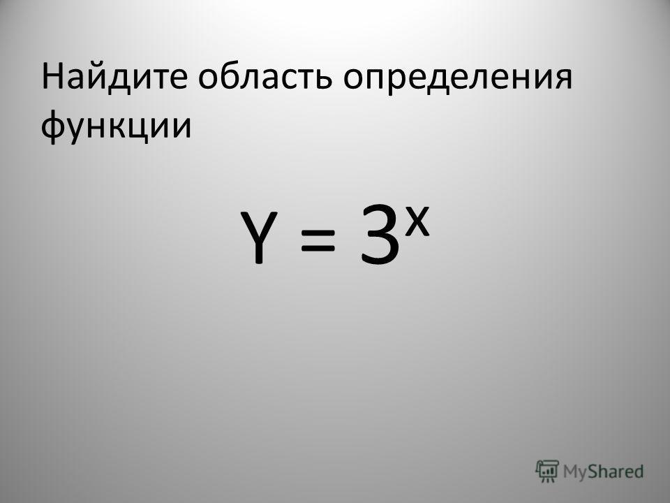 Найдите область определения функции Y = 3 x
