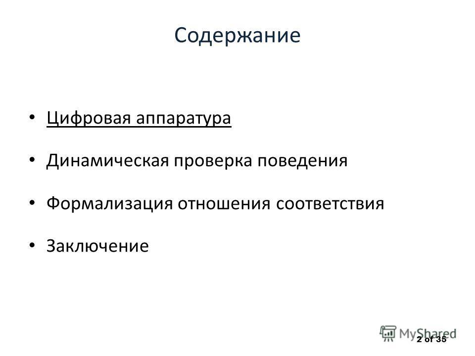 Содержание Цифровая аппаратура Динамическая проверка поведения Формализация отношения соответствия Заключение 2 of 35