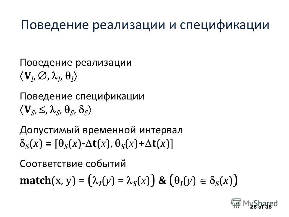 Поведение реализации и спецификации Поведение реализации V I,, I, I Поведение спецификации V S,, S, S, S Допустимый временной интервал S (x) = [ S (x)- t(x), S (x)+ t(x)] Соответствие событий match(x, y) = ( I (y) = S (x) ) & ( I (y) S (x) ) 26 of 35
