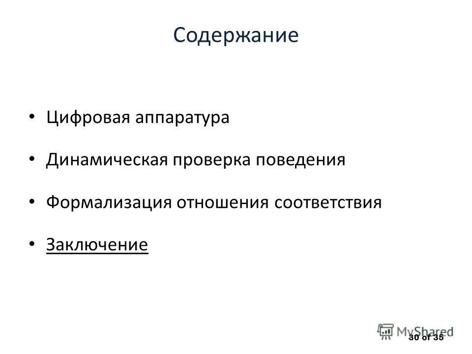 Содержание Цифровая аппаратура Динамическая проверка поведения Формализация отношения соответствия Заключение 30 of 35