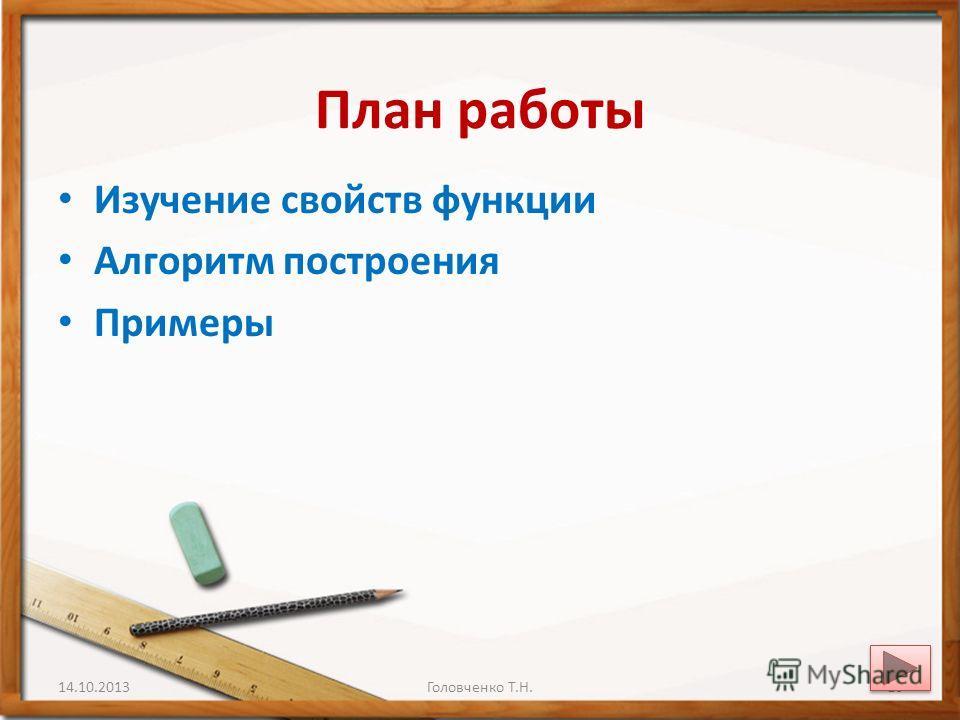 План работы Изучение свойств функции Алгоритм построения Примеры 14.10.201316Головченко Т.Н.