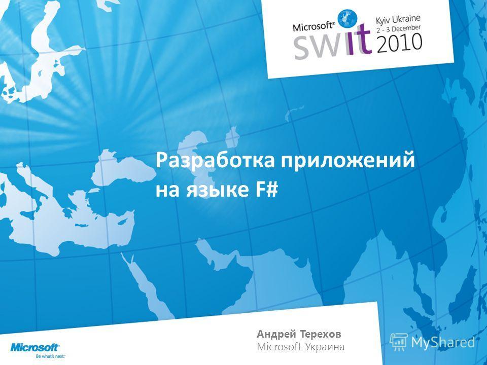 Разработка приложений на языке F# Андрей Терехов Microsoft Украина
