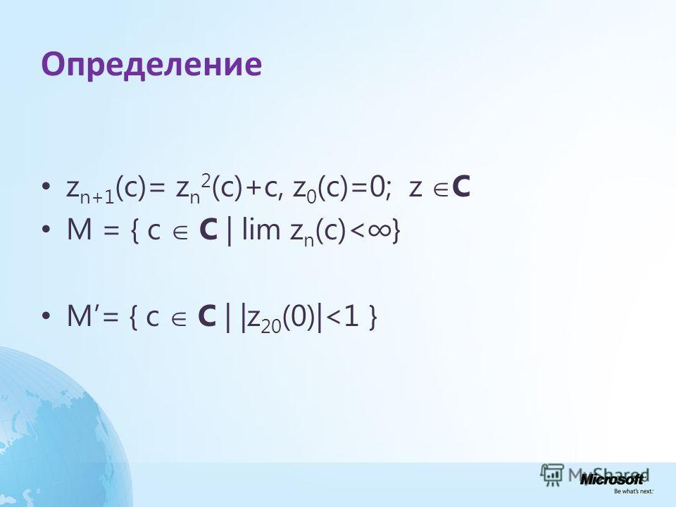 Определение z n+1 (c)= z n 2 (c)+c, z 0 (c)=0; z C M = { c C | lim z n (c)