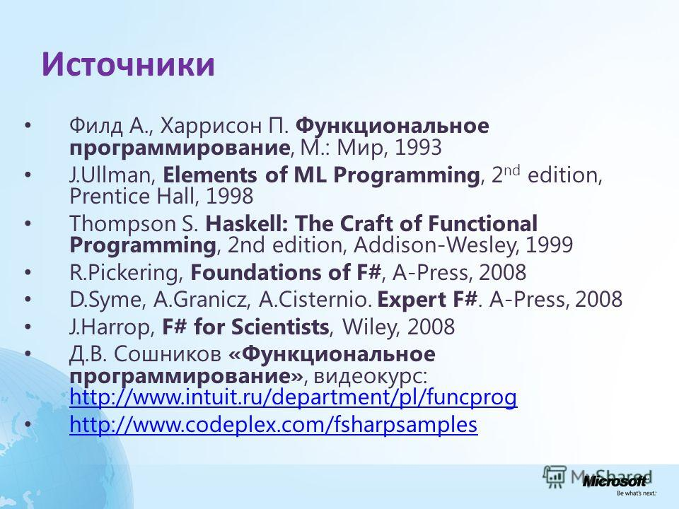 Филд А., Харрисон П. Функциональное программирование, М.: Мир, 1993 J.Ullman, Elements of ML Programming, 2 nd edition, Prentice Hall, 1998 Thompson S. Haskell: The Craft of Functional Programming, 2nd edition, Addison-Wesley, 1999 R.Pickering, Found