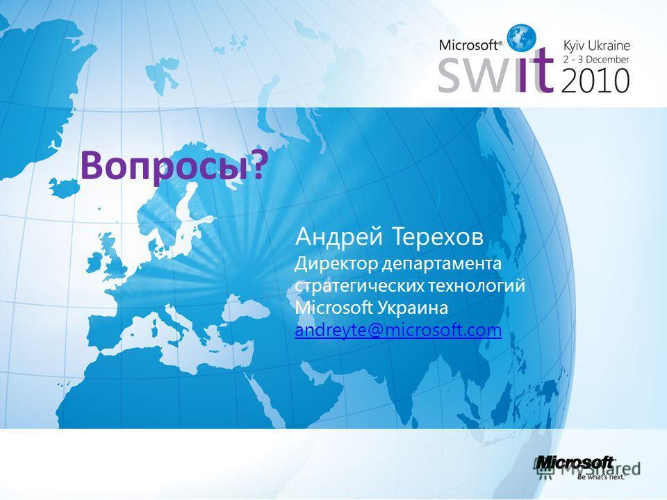 Андрей Терехов Директор департамента стратегических технологий Microsoft Украина andreyte@microsoft.com Вопросы?