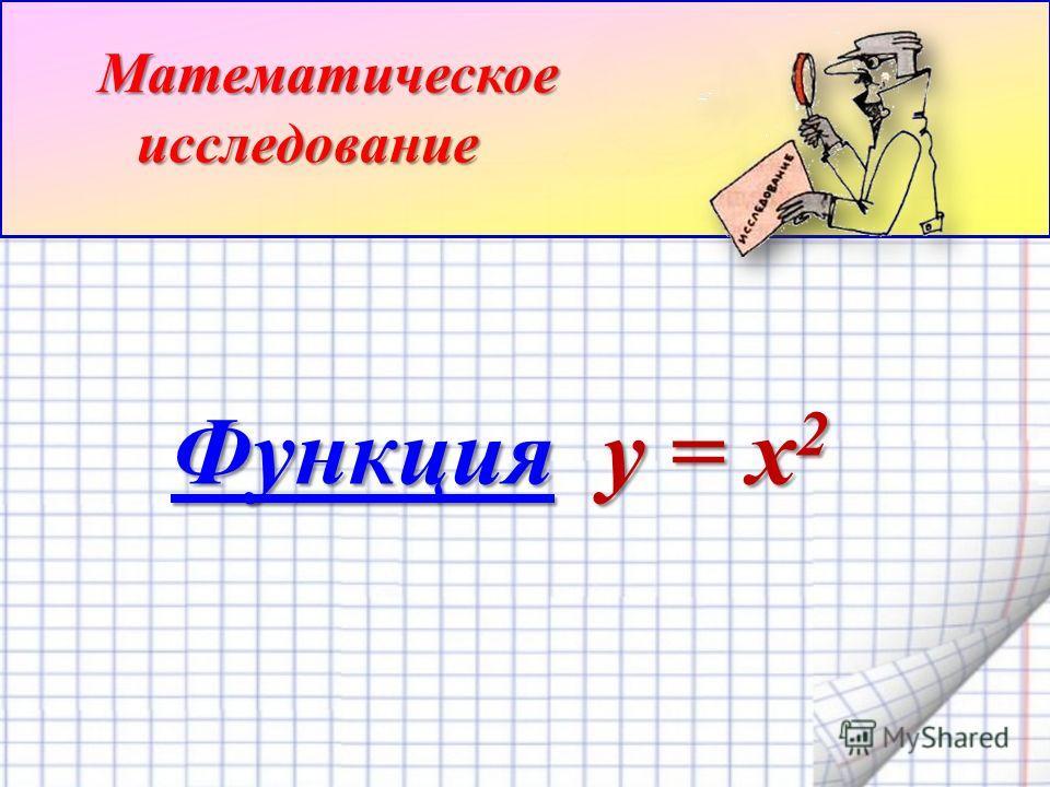 Функция y = x 2 Функция y = x 2Функция Математическое исследование