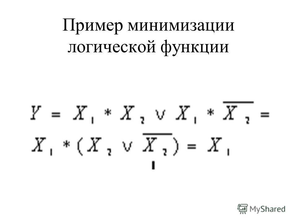 Пример минимизации логической функции