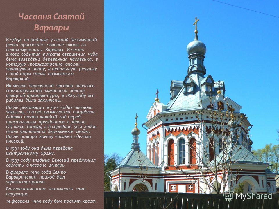 Свято-троицкий храм Для рабочих Гусевской фабрики Сергей Акимович строит большой каменный храм. В 1816 году церковь Иоакима и Анны ( Свято- Троицкий храм ) была освящена и проведена первая служба.