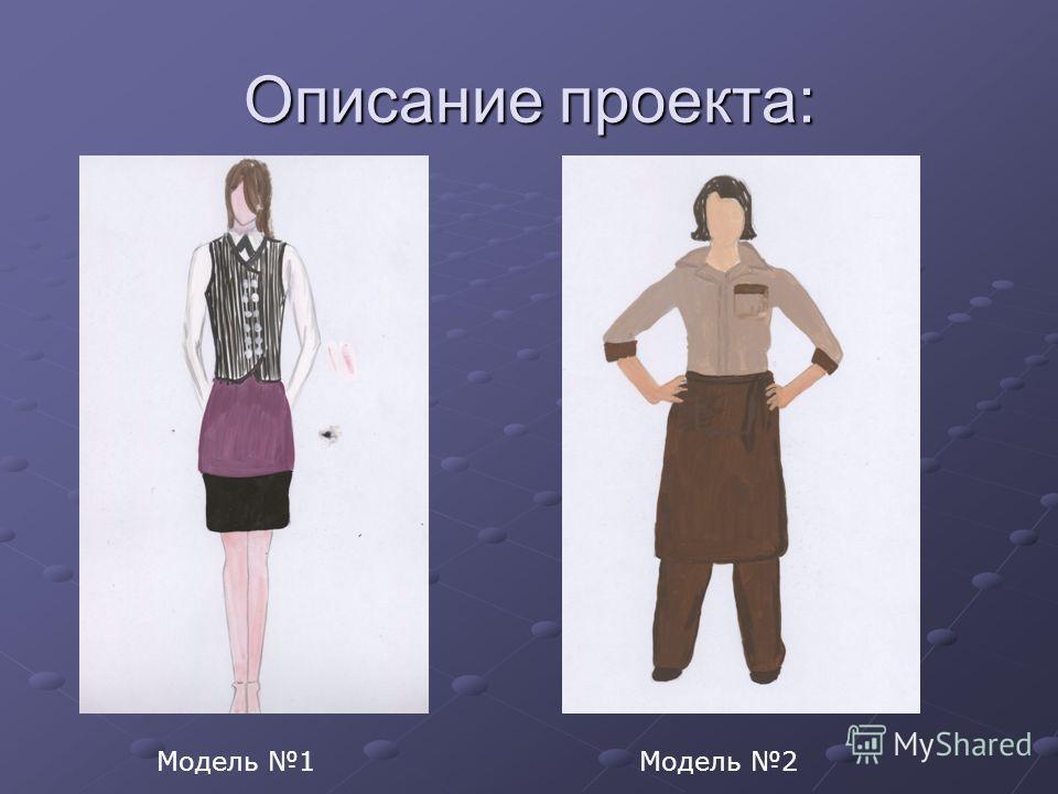 Описание проекта: Модель 1Модель 2