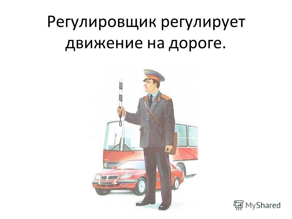 Регулировщик регулирует движение на дороге.