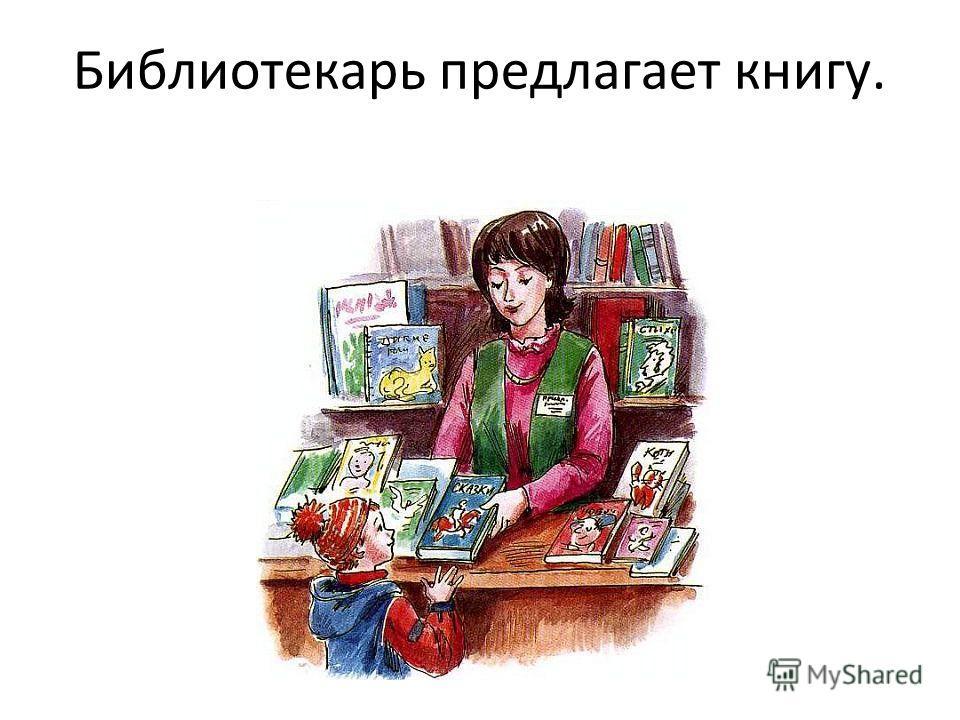 Библиотекарь предлагает книгу.