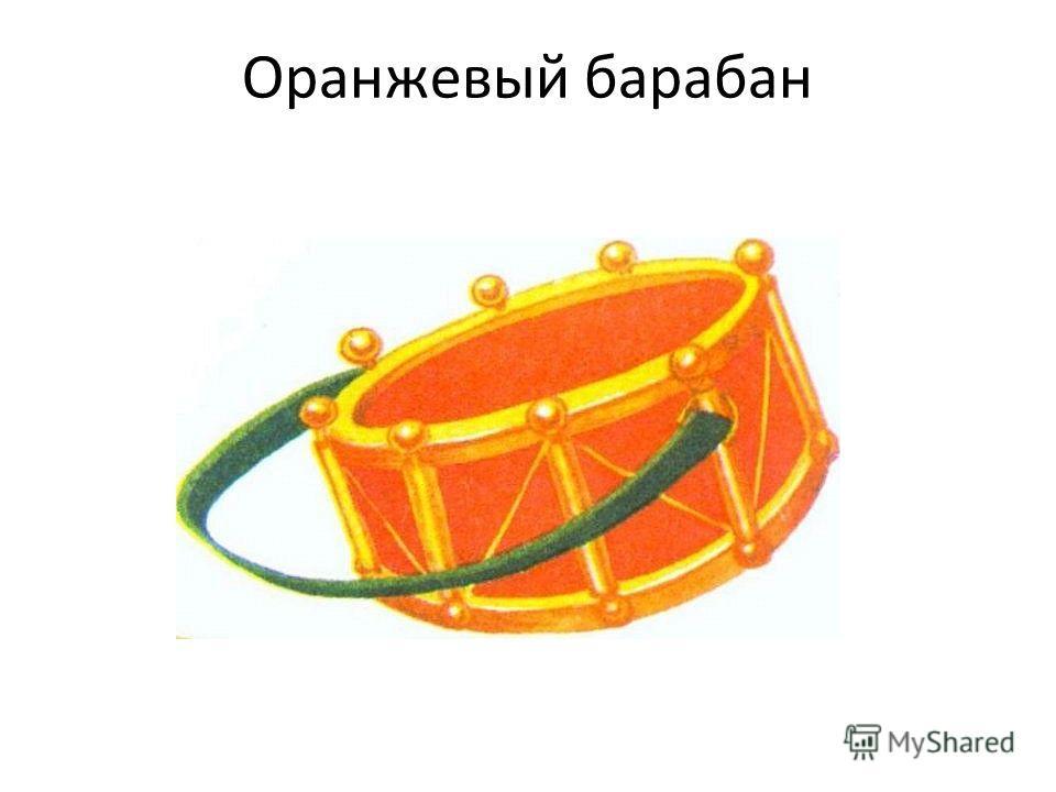 Оранжевый барабан