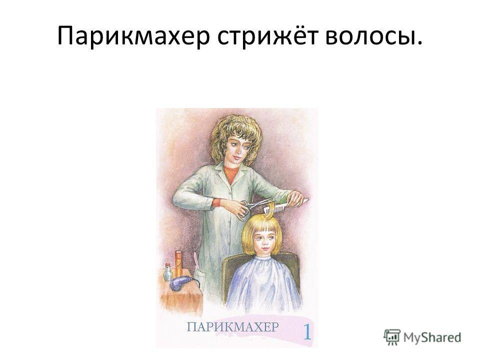 Парикмахер стрижёт волосы.