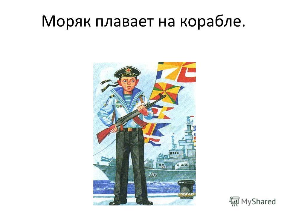 Моряк плавает на корабле.