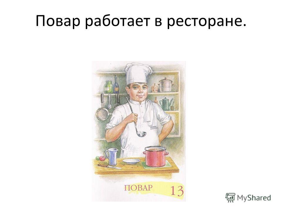 Повар работает в ресторане.