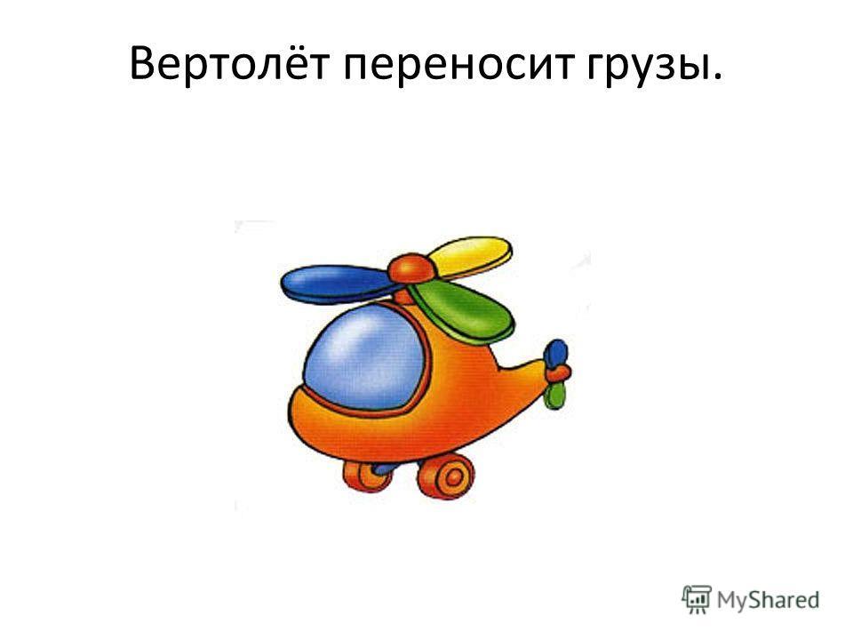 Вертолёт переносит грузы.