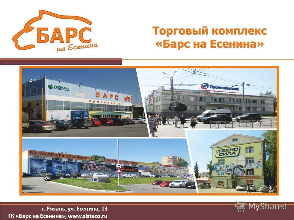 Торговый комплекс «Барс на Есенина» г. Рязань, ул. Есенина, 13 ТК «Барс на Есенина», www.sisteco.ru