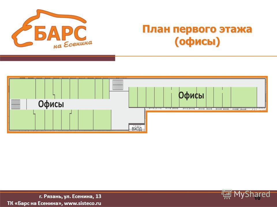 10 План первого этажа (офисы) г. Рязань, ул. Есенина, 13 ТК «Барс на Есенина», www.sisteco.ru