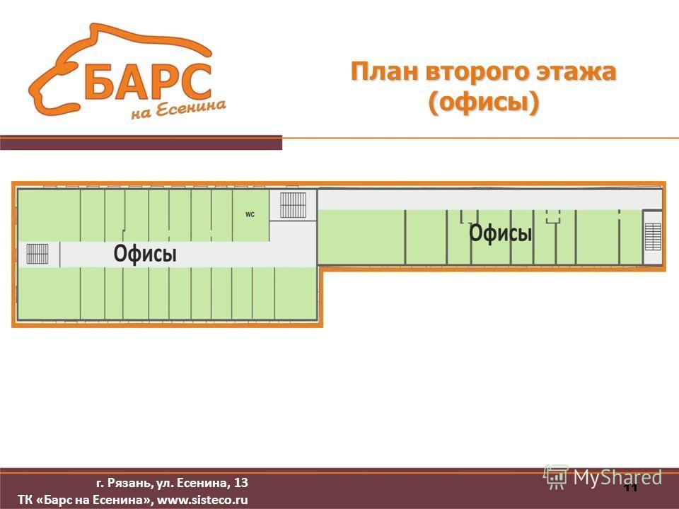 11 План второго этажа (офисы) г. Рязань, ул. Есенина, 13 ТК «Барс на Есенина», www.sisteco.ru