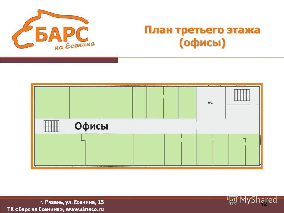 12 План третьего этажа (офисы) г. Рязань, ул. Есенина, 13 ТК «Барс на Есенина», www.sisteco.ru