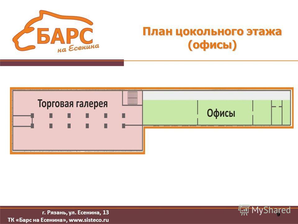 99 План цокольного этажа (офисы) г. Рязань, ул. Есенина, 13 ТК «Барс на Есенина», www.sisteco.ru