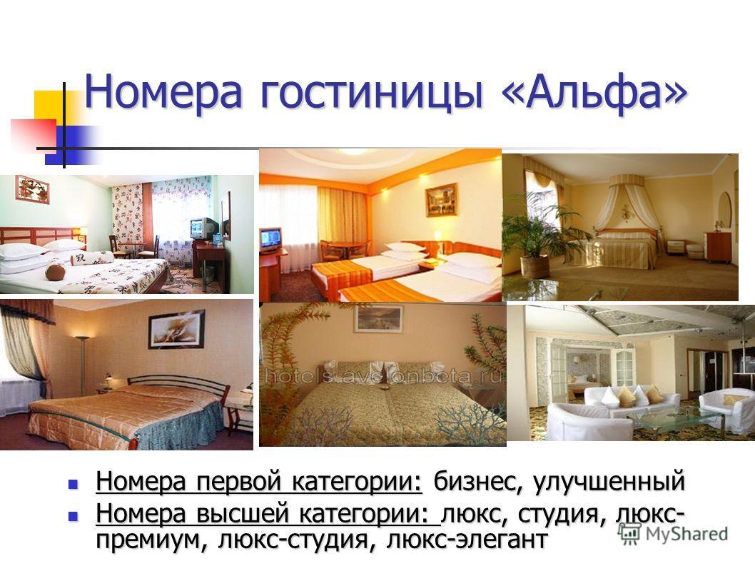 Номера гостиницы «Альфа» Номера первой категории: бизнес, улучшенный Номера первой категории: бизнес, улучшенный Номера высшей категории: люкс, студия, люкс- премиум, люкс-студия, люкс-элегант Номера высшей категории: люкс, студия, люкс- премиум, люк