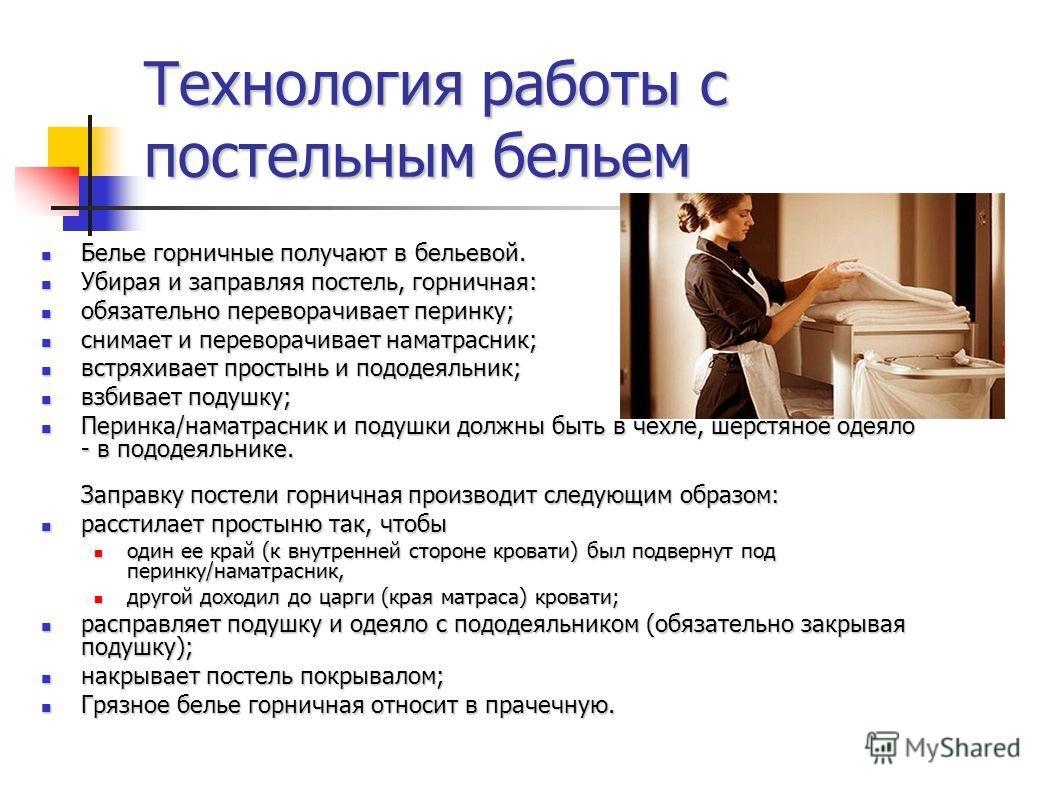 Технология работы с постельным бельем Белье горничные получают в бельевой. Белье горничные получают в бельевой. Убирая и заправляя постель, горничная: Убирая и заправляя постель, горничная: обязательно переворачивает перинку; обязательно переворачива