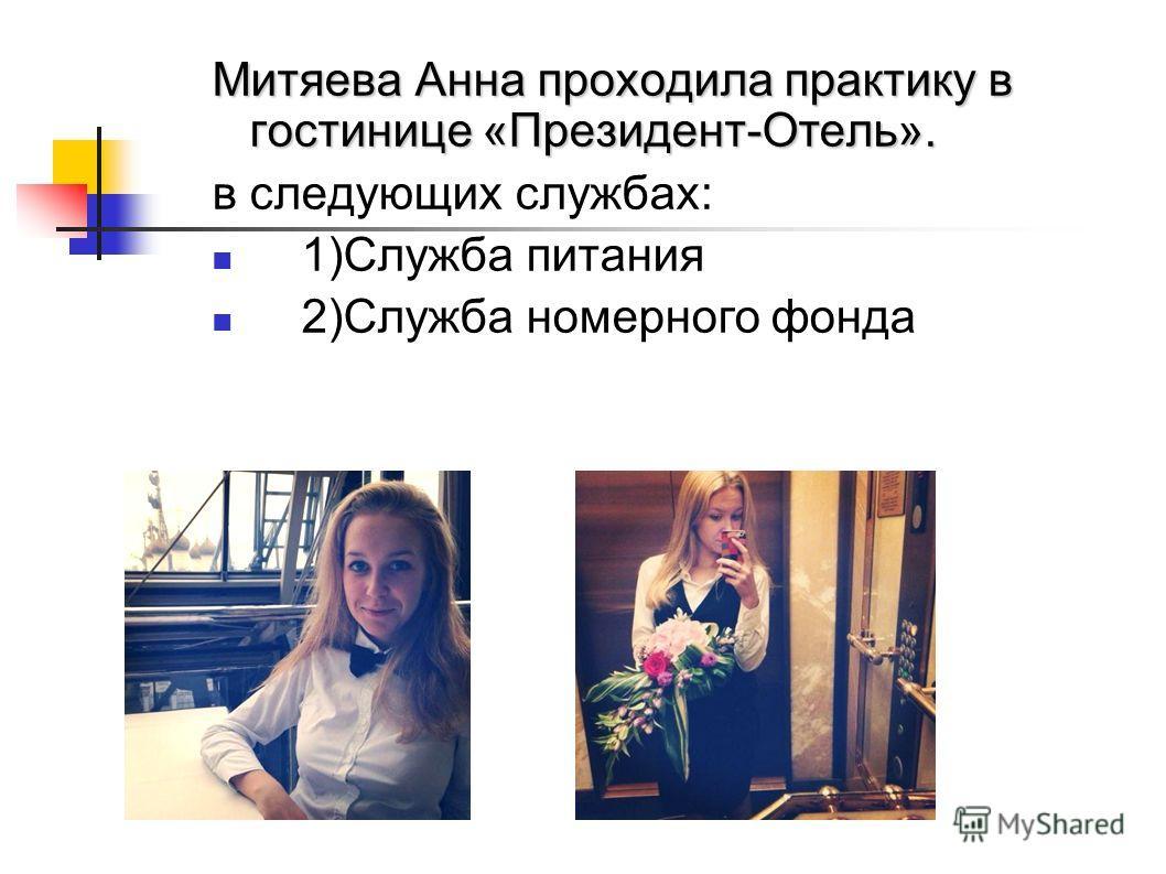 Митяева Анна проходила практику в гостинице «Президент-Отель». в следующих службах: 1)Служба питания 2)Служба номерного фонда