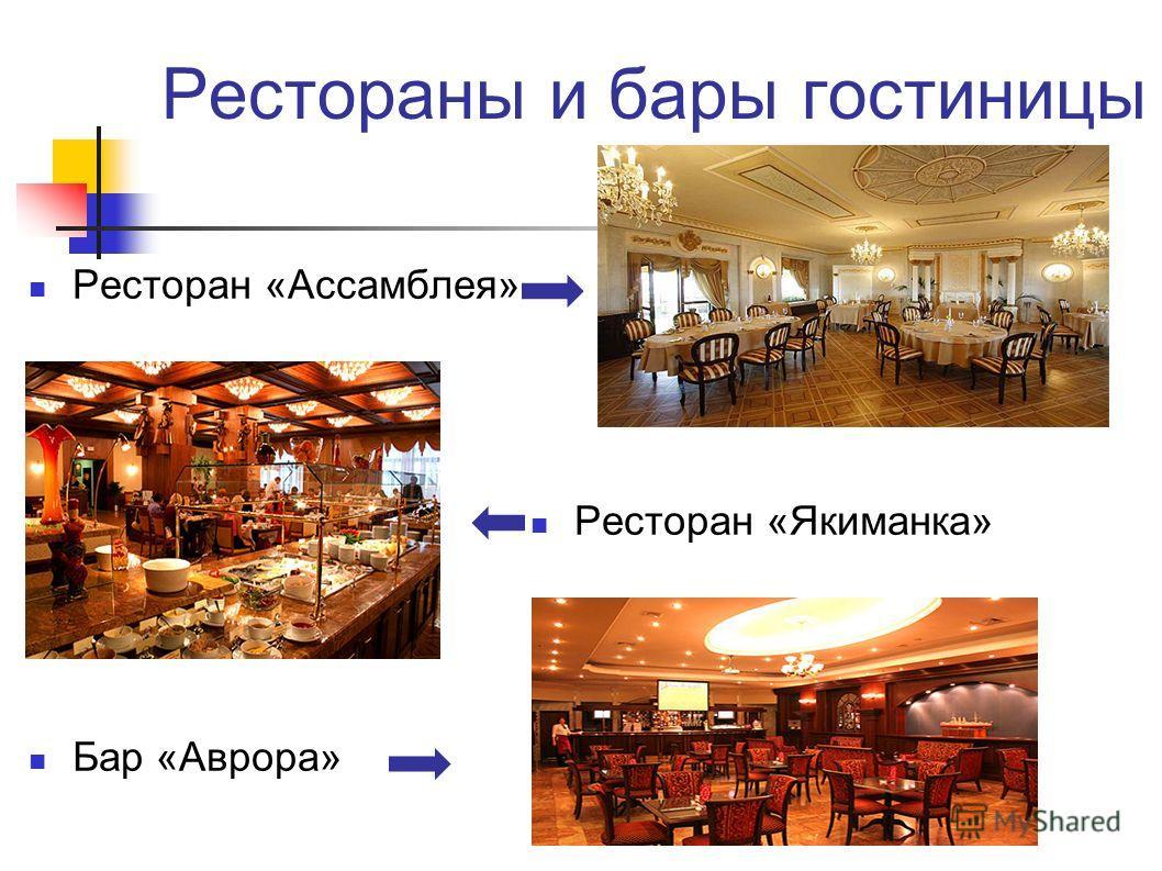 Рестораны и бары гостиницы Ресторан «Ассамблея» Ресторан «Якиманка» Бар «Аврора»
