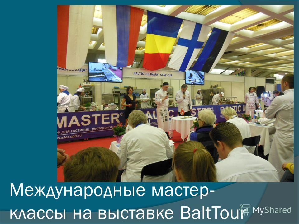 Международные мастер- классы на выставке BaltTour